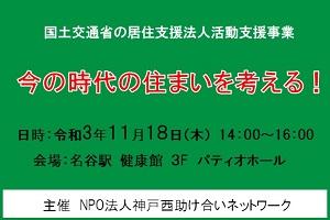 11月18日 居住支援法人セミナー「今の時代の住まいを考える!」